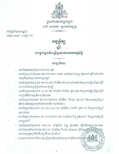 Sub-decree-on-Co-Owned-building-2009 K